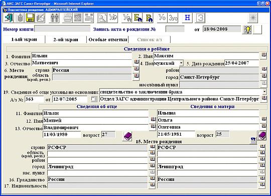 По регистрации программу учету граждан